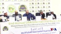 Minnesota: Tartanka Qur'aanka