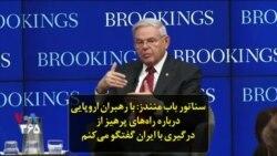 سناتور باب منندز: با رهبران اروپایی درباره راههای پرهیز از درگیری با ایران گفتگو میکنم