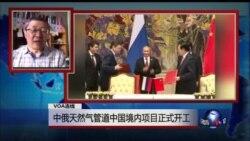 VOA连线:中俄天然气管道中国境内项目正式开工