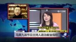 VOA连线:马英九诉节目主持人政治献金指称