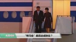 """时事看台(王维正,刘亚伟):""""特习会""""能否达成协议?"""