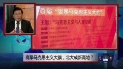 焦点对话:高擎马克思主义大旗,北大成新高地?