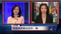VOA连线:克里国务卿出访中﹑韩
