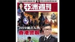 亞洲週刊評選香港警察年度風雲人物引發爭議