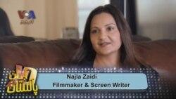 کہانی پاکستانی : A Pakistani American Family in California