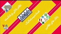 دیدبان شهروند| نقش بانکهای نظامی در اقتصاد ورشکسته جمهوری اسلامی