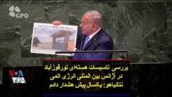 بررسی تاسیسات هستهای تورقوزآباد در آژانس بین المللی انرژی اتمی؛ نتانیاهو: یکسال پیش هشدار دادم