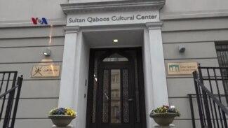 Sultan Qaboos Cultural Center