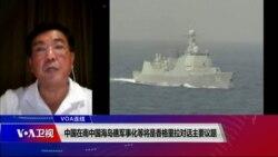 VOA连线(杨明):中国在南中国海岛礁军事化等将是香格里拉对话主要议题