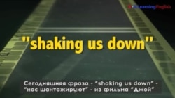 «Английский как в кино»: shaking us down