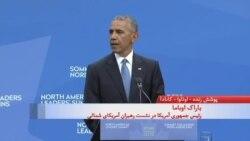 باراک اوباما: ما با ترکیه برای مقابل با تروریست ها ایستاده ایم