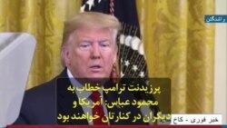 پرزیدنت ترامپ خطاب به محمود عباس: آمریکا و دیگران در کنارتان خواهند بود