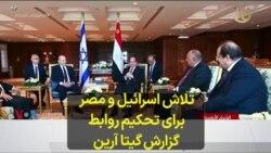 تلاش اسرائیل و مصر برای تحکیم روابط؛ گزارش گیتا آرین