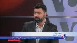 بازی ایران و پرتغال در گفت وگو با علی عمادی