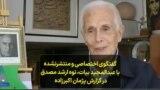 گفتگوی اختصاصی و منتشرنشده با عبدالمجید بیات، نوه ارشد مصدق در گزارش پژمان اکبرزاده