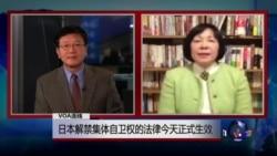 VOA连线: 日本解禁集体自卫权的法律今天正式生效 日本对朝鲜试射5枚导弹反应强烈