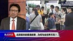 焦点对话:北京版本的香港故事,为何与全世界不同?