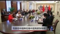 克里促中国缓和南中国海紧张局势