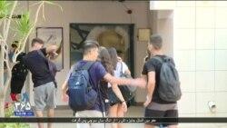 گزارشی از تنها مرکز آموزش زبان فارسی در اسرائیل