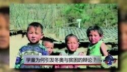 时事大家谈:学童为何引发冬奥与贫困的辩论?