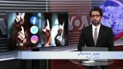 گزارش بهروز صمدبیگی از فضای مجازی همزمان با برگزاری انتخابات در ایران