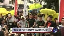 香港警方约谈学生运动组织者