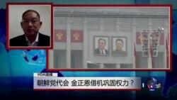 VOA连线(蔡建):朝鲜党代会,金正恩借机巩固权力?