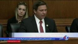 بحث درباره توافق هستهای ایران در کمیته فرعی خاورمیانه مجلس نمایندگان آمریکا