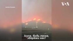 Як українка вибиралася із вогняної пастки в Каліфорнії. Відео