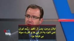 ایلان برمن: پس از تغییر رژیم ایران نمی شود به دارایی ها و قدرت سپاه بی توجه بود