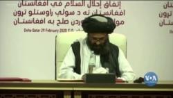 Афганістан - проти обміну полоненими з Талібаном, як передбачає мирна угода США. Відео