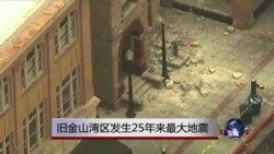 旧金山湾区25年来最大的一次地震