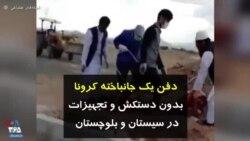 کرونا در ایران | دفن یک جانباخته کرونا بدون دستکش و تجهیزات در سیستان و بلوچستان
