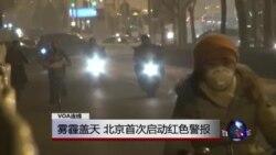 VOA连线:雾霾盖天,北京首次启动红色警报
