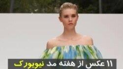 ۱۱ عکس از هفته مد نیویورک با لباسهایی از طراح مخصوص بانوان اول آمریکا