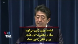 نخست وزیر ژاپن میگوید سفر روحانی به این کشور برای تنش زدایی است