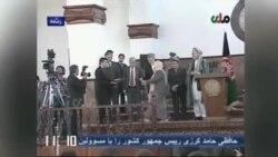 آخرین سخنرانی حامد کرزای در مقام ریاست جمهوری