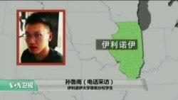 VOA连线:巴士公司歧视言论引发伊大中国学生众怒