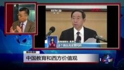 """媒体观察:""""西方价值观不适合进入中国课堂""""?"""