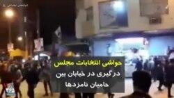 حواشی انتخابات مجلس | درگیری در خیابان بین حامیان نامزدها