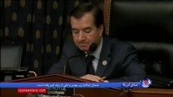 نشسته کمیته روابط خارجی مجلس نمایندگان با موضوع فشاراقتصادی و تحریم، یک اهرم امنیت ملی