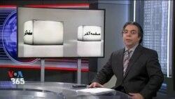 صفحه آخر ۲۶ آوریل ۲۰۱۹: تروریست نامیدن سپاه، اقتصاد ایران را « قفل » می کند