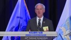 众议院军委会成员布拉德利·伯恩谈应对南中国海问题原声视频