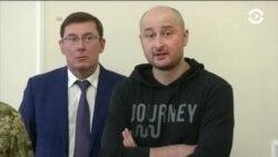 Соседи Бабченко рады, что он оказался жив