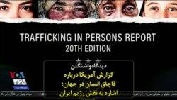 دیدگاه واشنگتن – گزارش آمریکا درباره قاچاق انسان در جهان؛ اشاره به نقش رژیم ایران