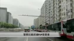 警察拦截、抓捕P2P受害者现场实拍(网络视频)