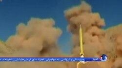 """شلیک دو موشک بالستیک توسط سپاه با شعار """"اسرائیل باید از جهان محو شود"""""""