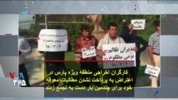 کارگران اخراجی منطقه ویژه پارس در اعتراض به پرداخت نشدن مطالبات معوقه خود برای چندمین بار دست به تجمع زدند