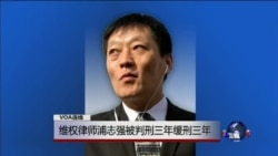 VOA连线: 维权律师浦志强被判刑三年缓刑三年