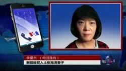 VOA连线李爱杰: 新疆维权人士张海涛称关押期间遭酷刑折磨
